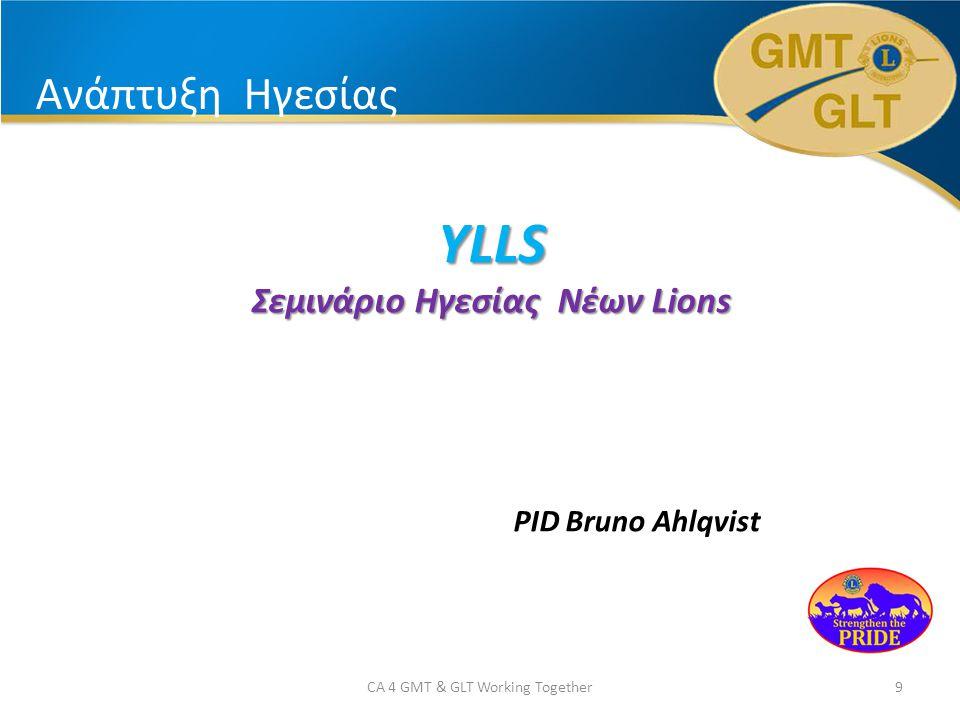 Ανάπτυξη Ηγεσίας YLLS Σεμινάριο Ηγεσίας Νέων Lions PID Bruno Ahlqvist 9CA 4 GMT & GLT Working Together