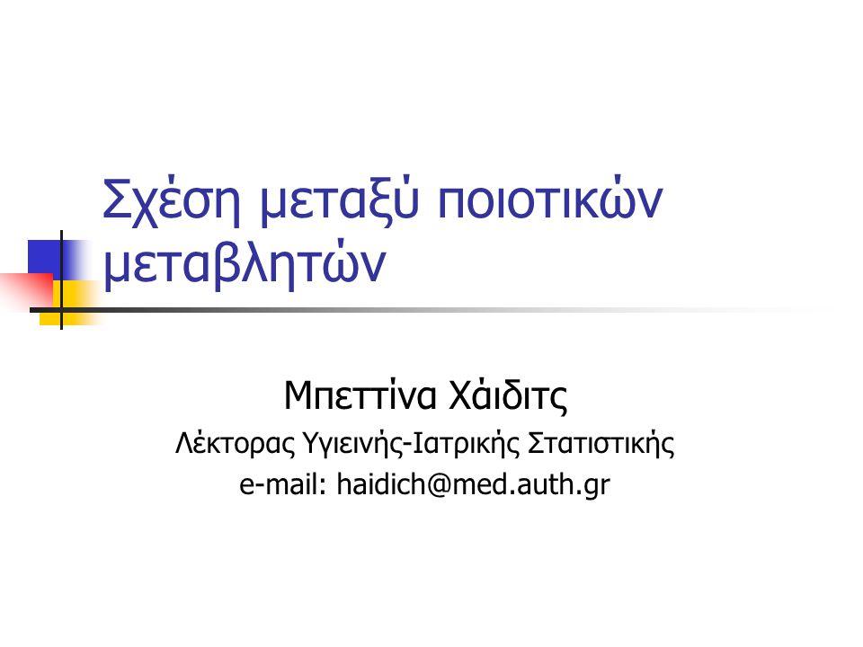 Σχέση μεταξύ ποιοτικών μεταβλητών Μπεττίνα Χάιδιτς Λέκτορας Υγιεινής-Ιατρικής Στατιστικής e-mail: haidich@med.auth.gr