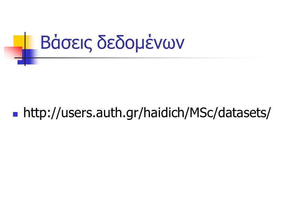 Βάσεις δεδομένων http://users.auth.gr/haidich/MSc/datasets/