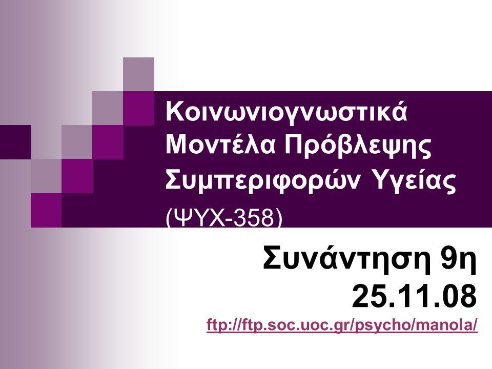 Κοινωνιογνωστικά Μοντέλα Πρόβλεψης Συμπεριφορών Υγείας (ΨΥΧ-358) Συνάντηση 9η 25.11.08 ftp://ftp.soc.uoc.gr/psycho/manola/