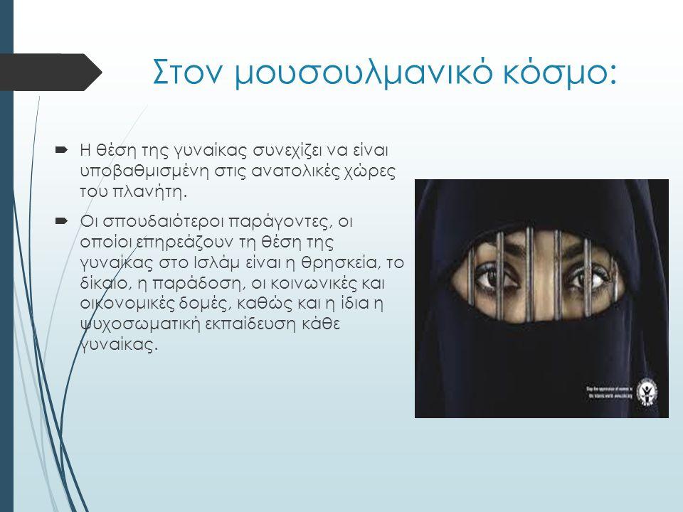 Στον μουσουλμανικό κόσμο:  Η θέση της γυναίκας συνεχίζει να είναι υποβαθμισμένη στις ανατολικές χώρες του πλανήτη.