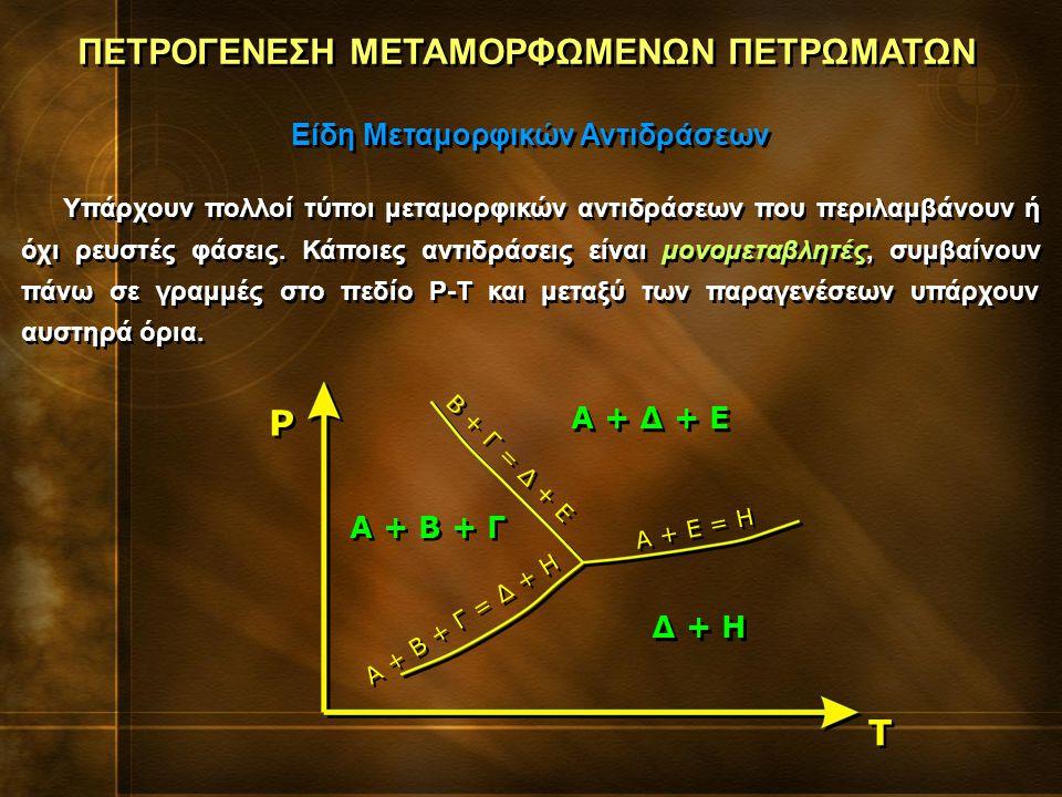 Υπάρχουν πολλοί τύποι μεταμορφικών αντιδράσεων που περιλαμβάνουν ή όχι ρευστές φάσεις.
