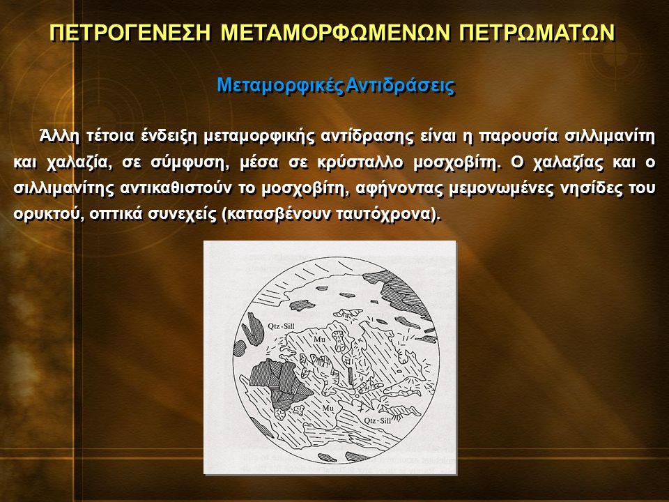 Άλλη τέτοια ένδειξη μεταμορφικής αντίδρασης είναι η παρουσία σιλλιμανίτη και χαλαζία, σε σύμφυση, μέσα σε κρύσταλλο μοσχοβίτη.