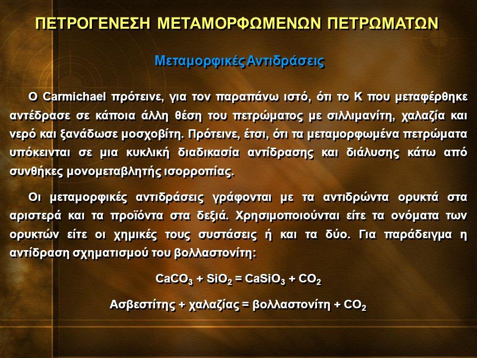 Σε συνθήκες χαμηλού έως μέσου βαθμού μεταμόρφωσης, οι πιο σημαντικές αντιδράσεις είναι οι αντιδράσεις αφυδάτωσης (dehydration) και οι αντιδράσεις διαφυγής διοξειδίου του άνθρακα (decarbonation).