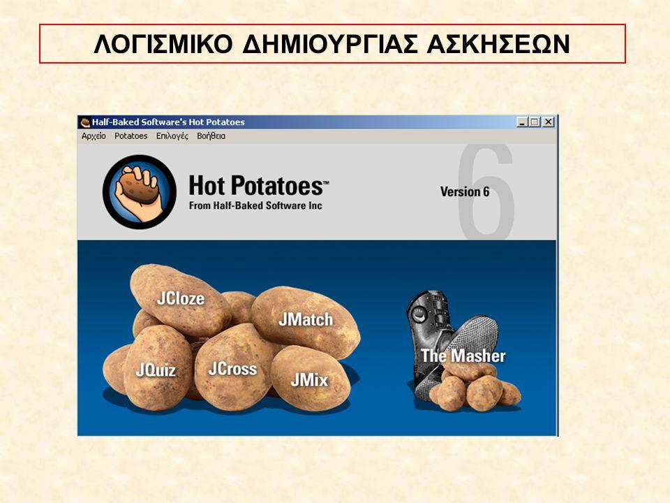 Το λογισμικό Hot Potatoes μας επιτρέπει να δημιουργούμε ασκήσεις που μπορούν να επεξεργαστούν από οποιοδήποτε υπολογιστή που είναι συνδεδεμένος στο διαδίκτυο.