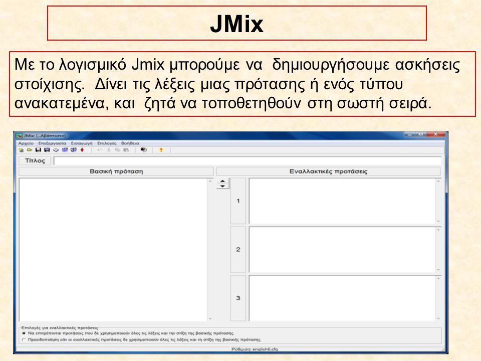 Με το λογισμικό Jmix μπορούμε να δημιουργήσουμε ασκήσεις στοίχισης. Δίνει τις λέξεις μιας πρότασης ή ενός τύπου ανακατεμένα, και ζητά να τοποθετηθούν