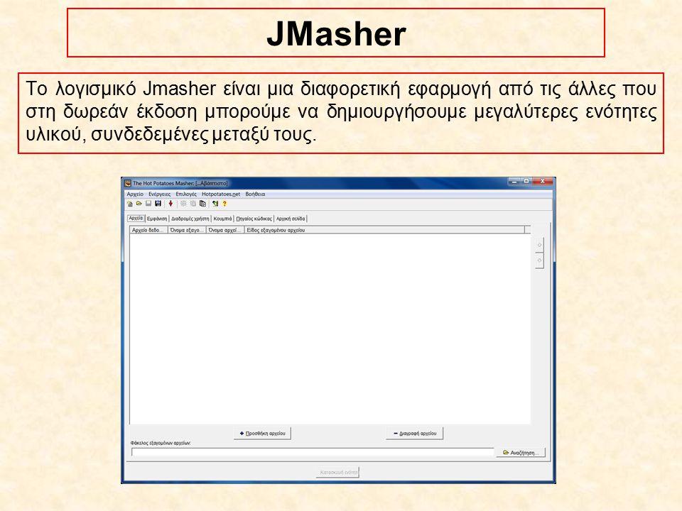 Το λογισμικό Jmasher είναι μια διαφορετική εφαρμογή από τις άλλες που στη δωρεάν έκδοση μπορούμε να δημιουργήσουμε μεγαλύτερες ενότητες υλικού, συνδεδεμένες μεταξύ τους.