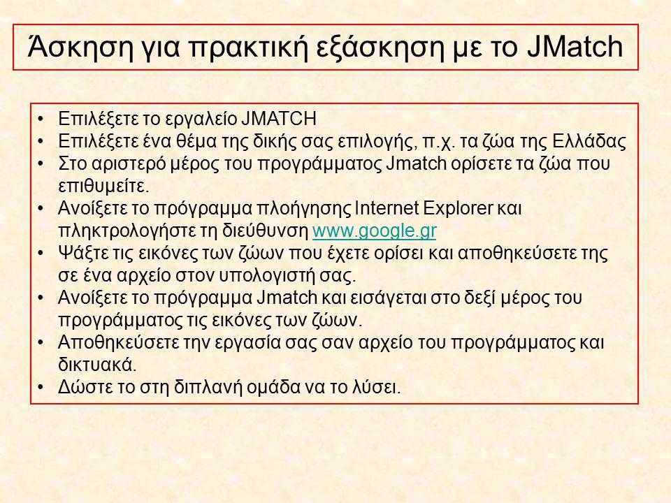 Επιλέξετε το εργαλείο JMATCH Επιλέξετε ένα θέμα της δικής σας επιλογής, π.χ. τα ζώα της Ελλάδας Στο αριστερό μέρος του προγράμματος Jmatch ορίσετε τα