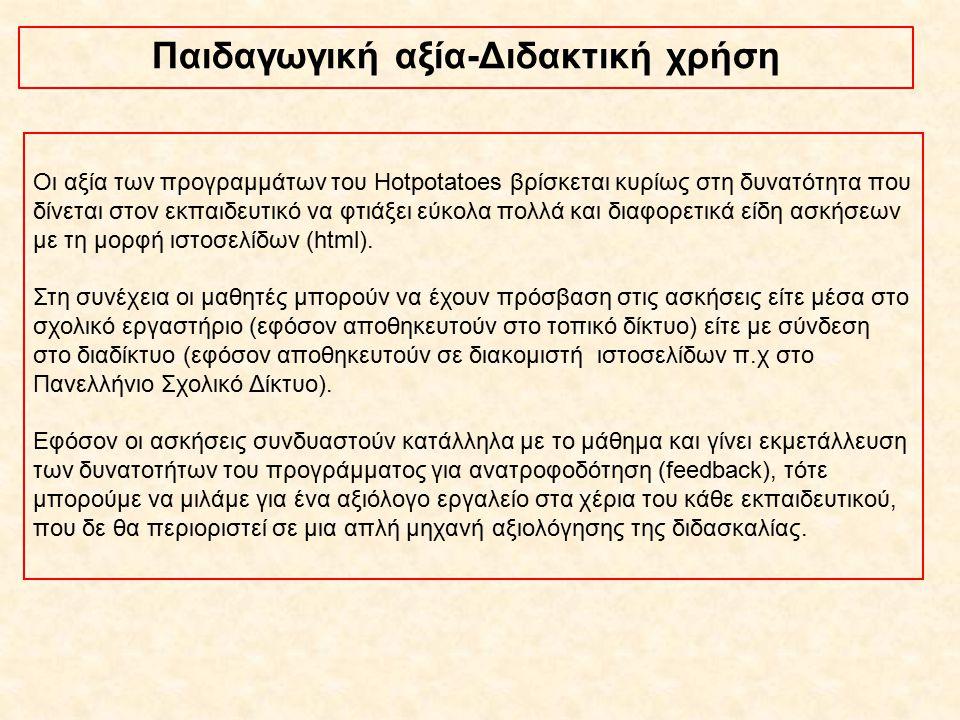 Παραδείγματα ιστοσελίδων με ασκήσεις για το Δημοτικό με το λογισμικό HotPotatoes https://sites.google.com/site/prwtakia/glossa/1o-biblio/pou-einai-o-ares http://online.eduportal.gr/a_online_glossa.htm https://sites.google.com/site/tetartakia/glossa/orthographia/askeseis-me-hot-potatoes