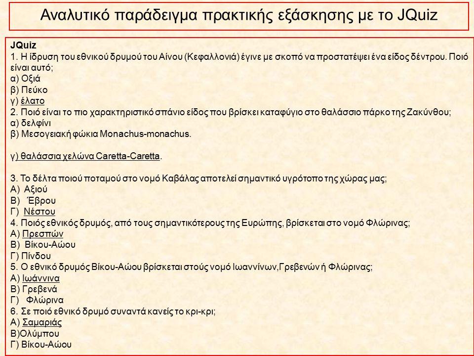 Αναλυτικό παράδειγμα πρακτικής εξάσκησης με το JQuiz JQuiz 1. Η ίδρυση του εθνικού δρυμού του Αίνου (Κεφαλλονιά) έγινε με σκοπό να προστατέψει ένα είδ