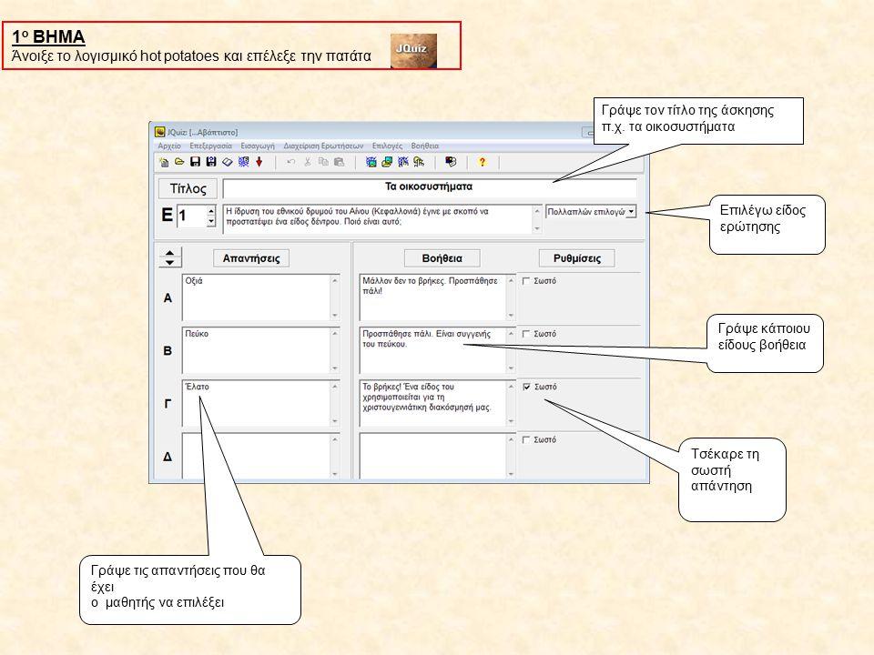 Γράψε τον τίτλο της άσκησης π.χ. τα οικοσυστήματα Γράψε τις απαντήσεις που θα έχει ο μαθητής να επιλέξει Τσέκαρε τη σωστή απάντηση Γράψε κάποιου είδου