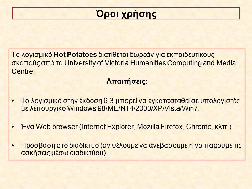 Όροι χρήσης Το λογισμικό Hot Potatoes διατίθεται δωρεάν για εκπαιδευτικούς σκοπούς από το University of Victoria Humanities Computing and Media Centre