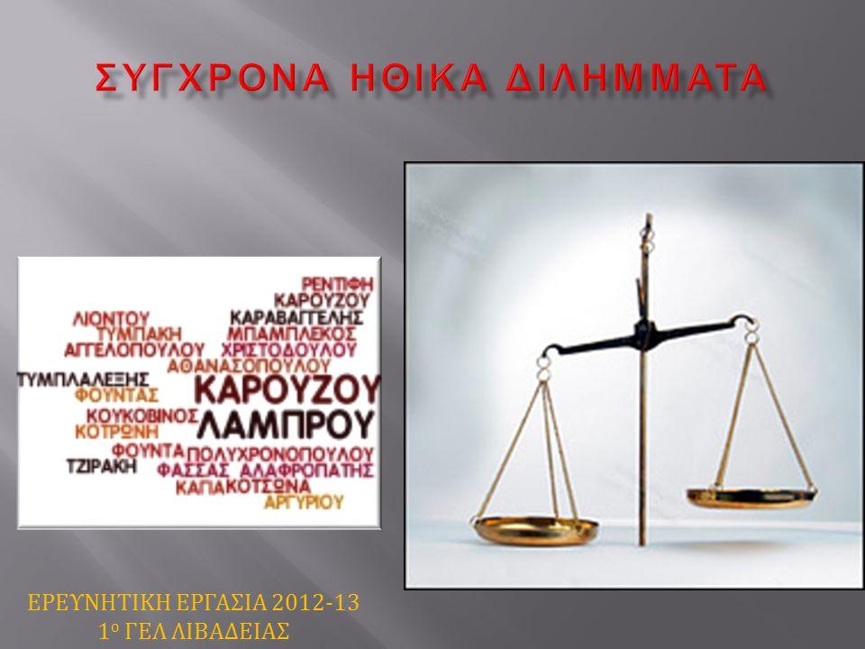ΕΡΕΥΝΗΤΙΚΗ ΕΡΓΑΣΙΑ 2012-13 1 ο ΓΕΛ ΛΙΒΑΔΕΙΑΣ
