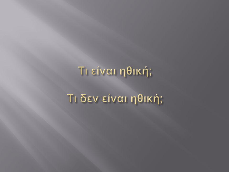 Λογομαχία Η φράση του Θ.