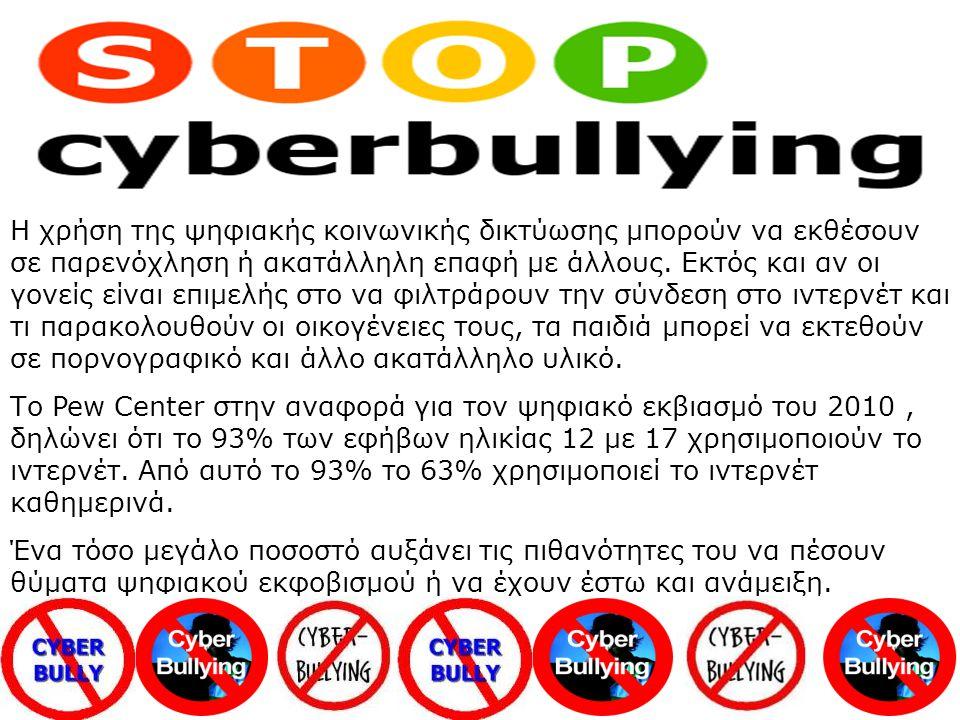 Η χρήση της ψηφιακής κοινωνικής δικτύωσης μπορούν να εκθέσουν σε παρενόχληση ή ακατάλληλη επαφή με άλλους. Εκτός και αν οι γονείς είναι επιμελής στο ν