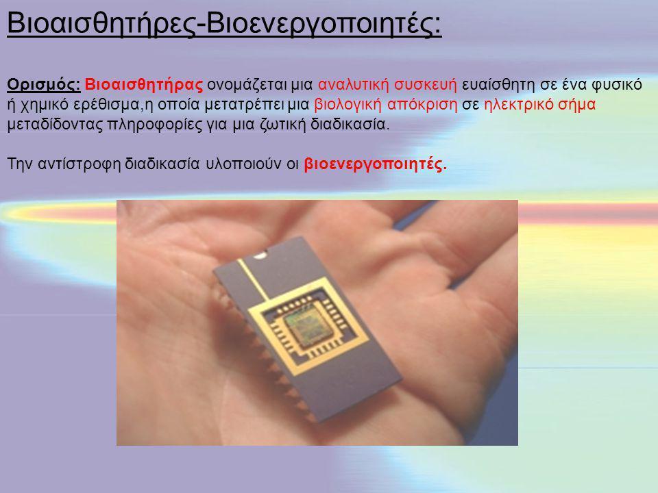 Ορισμός: Βιοαισθητήρας ονομάζεται μια αναλυτική συσκευή ευαίσθητη σε ένα φυσικό ή χημικό ερέθισμα,η οποία μετατρέπει μια βιολογική απόκριση σε ηλεκτρι