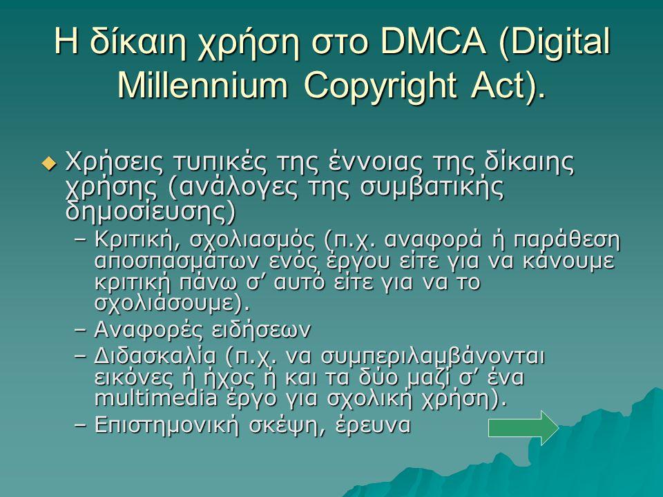 Η δίκαιη χρήση στο DMCA (Digital Millennium Copyright Act).  Χρήσεις τυπικές της έννοιας της δίκαιης χρήσης (ανάλογες της συμβατικής δημοσίευσης) –Κρ