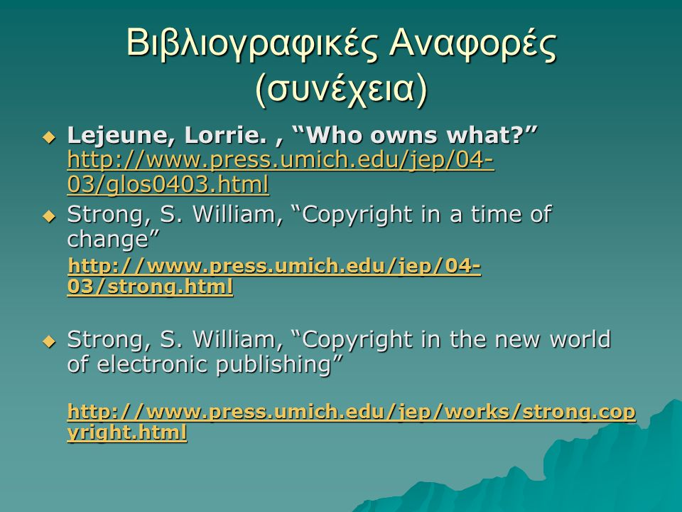 "Βιβλιογραφικές Aναφορές (συνέχεια)  Lejeune, Lorrie., ""Who owns what?"" http://www.press.umich.edu/jep/04- 03/glos0403.html http://www.press.umich.edu"
