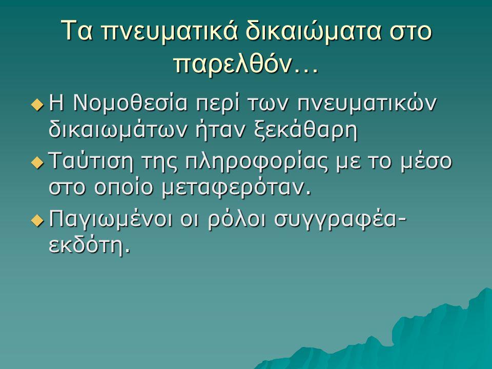 Βιβλιογραφικές Aναφορές (συνέχεια)  Lejeune, Lorrie., Who owns what? http://www.press.umich.edu/jep/04- 03/glos0403.html http://www.press.umich.edu/jep/04- 03/glos0403.html http://www.press.umich.edu/jep/04- 03/glos0403.html  Strong, S.