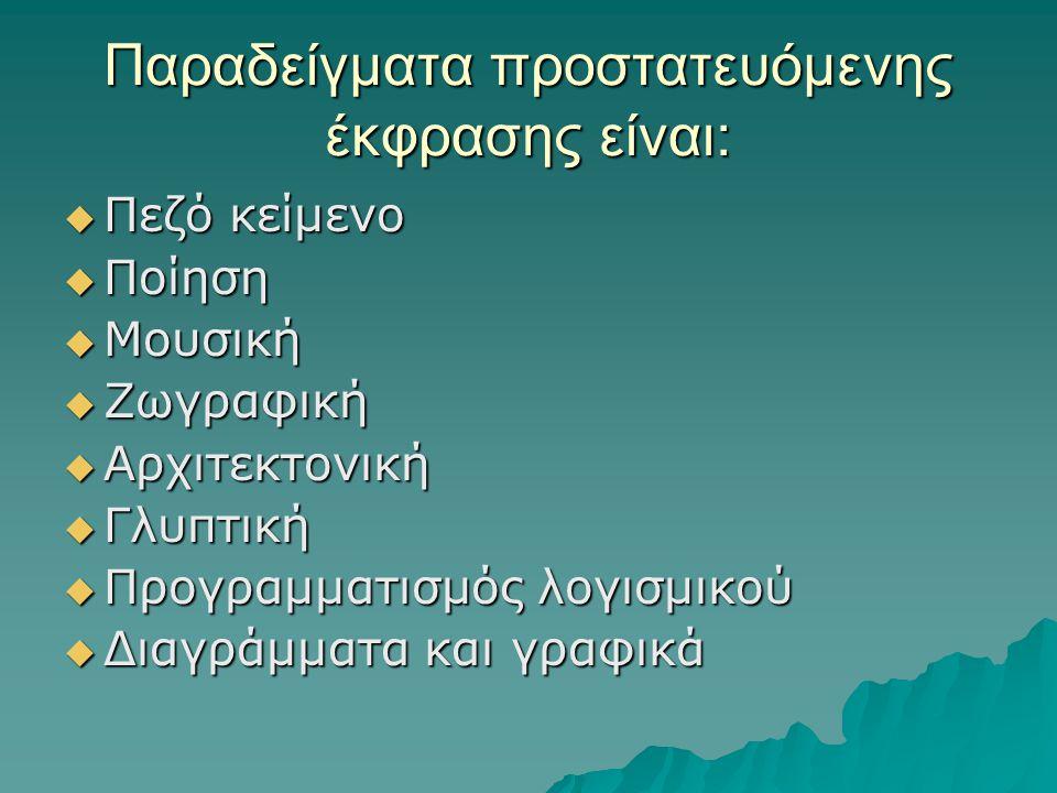 Παραδείγματα προστατευόμενης έκφρασης είναι:  Πεζό κείμενο  Ποίηση  Μουσική  Ζωγραφική  Αρχιτεκτονική  Γλυπτική  Προγραμματισμός λογισμικού  Διαγράμματα και γραφικά