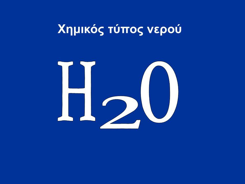Χημικός τύπος νερού