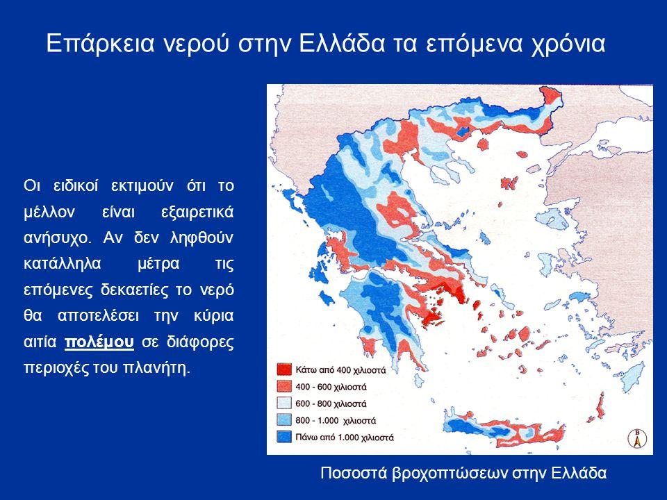 Επάρκεια νερού στην Ελλάδα τα επόμενα χρόνια Οι ειδικοί εκτιμούν ότι το μέλλον είναι εξαιρετικά ανήσυχο. Αν δεν ληφθούν κατάλληλα μέτρα τις επόμενες δ