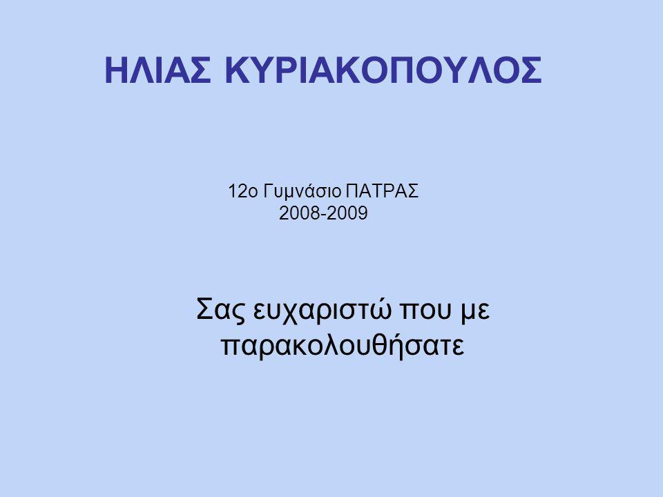 ΠΗΓΕΣ http://el.wikipedia.org/wiki/ http://www.tmth.edu.gr/el/kiosks/environm ent/atmosphere/envi_ha3.htmlhttp://www.tmth.edu.gr/el/kiosks/environm ent/atmosphere/envi_ha3.html http://users.ira.sch.gr/fergadioti/elm/index.