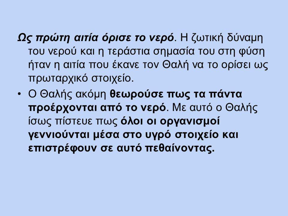 ΘΑΛΗΣ Ο ΜΙΛΗΣΙΟΣ Ο Θαλής ο Μιλήσιος ήταν προσωκρατικός φιλόσοφος, που δραστηριοποιήθηκε στις αρχές του 6ου αιώνα π.Χ.