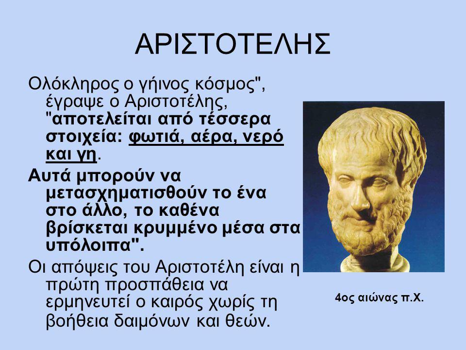 ΑΝΑΞΙΜΕΝΗΣ Ο Αναξιμένης έζησε από το 570-526 π. Χ.