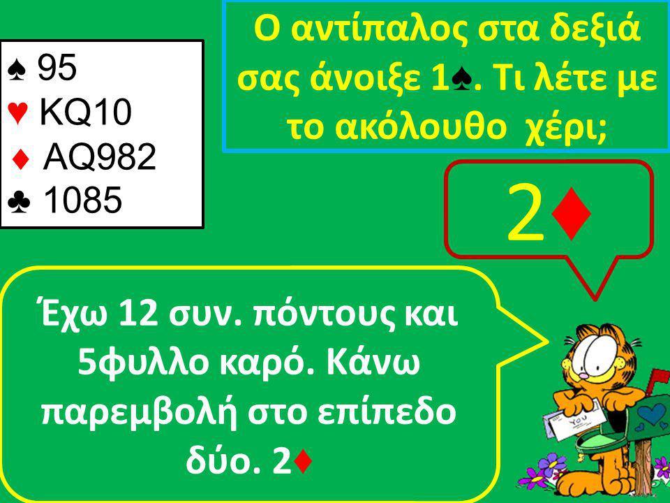 ♠ 95 ♥ KQ10  AQ982 ♣ 1085 Ο αντίπαλος στα δεξιά σας άνοιξε 1 ♠.