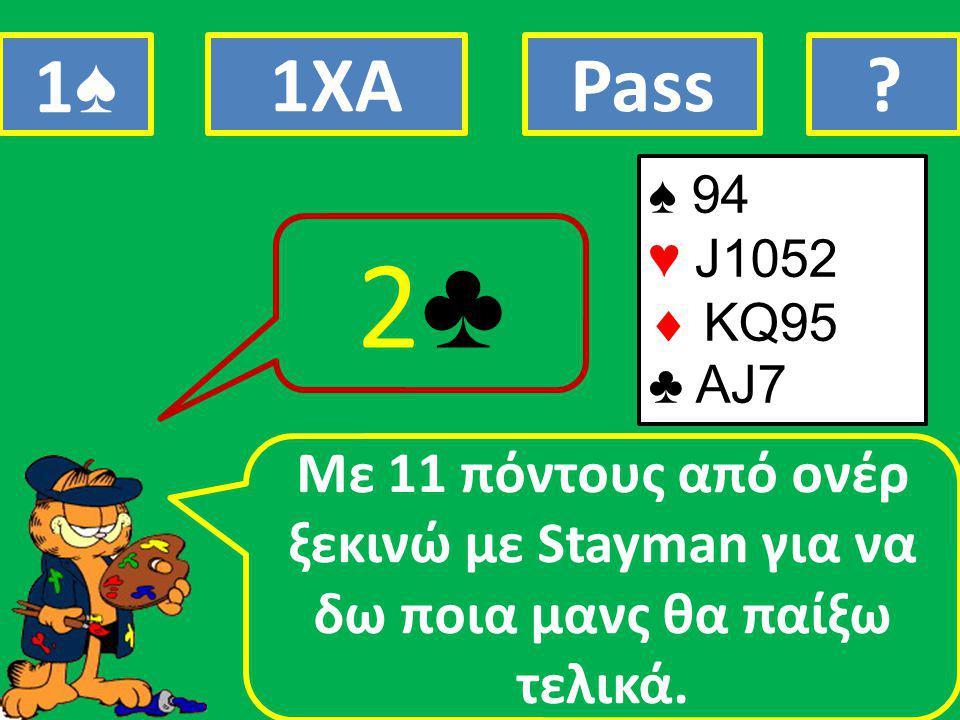 ♠ 94 ♥ J1052  ΚQ95 ♣ AJ7 Mε 11 πόντους από ονέρ ξεκινώ με Stayman για να δω ποια μανς θα παίξω τελικά.