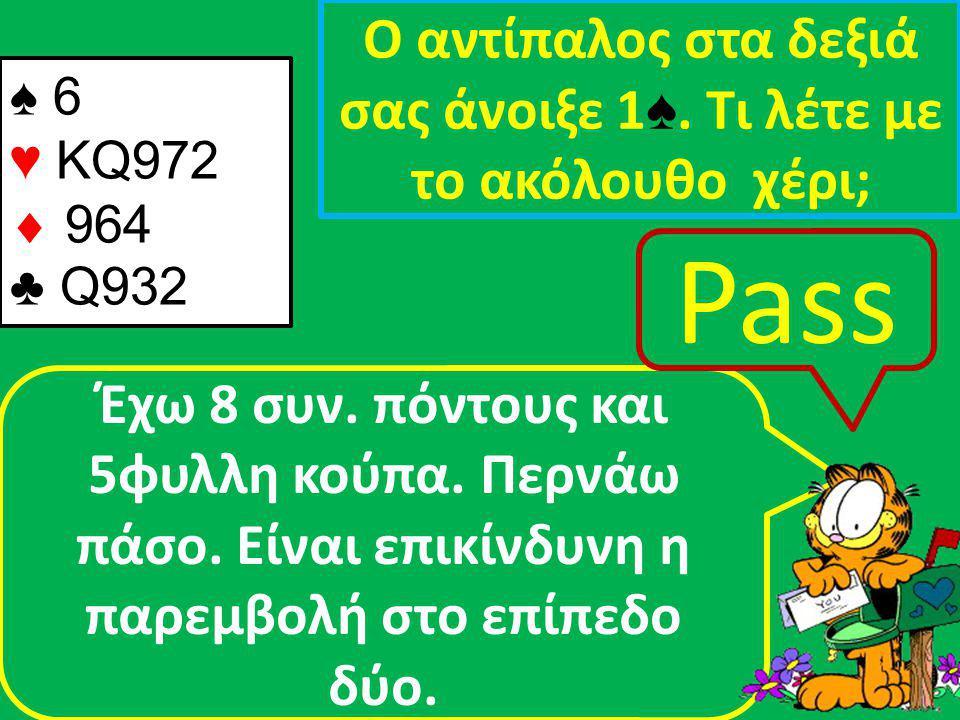 ♠ 6 ♥ KQ972  964 ♣ Q932 Ο αντίπαλος στα δεξιά σας άνοιξε 1 ♠.