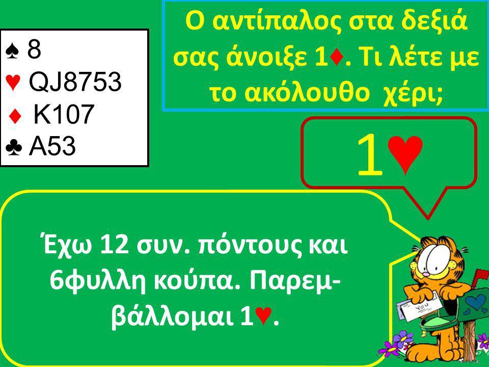 ♠ 8 ♥ QJ8753  K107 ♣ A53 Ο αντίπαλος στα δεξιά σας άνοιξε 1 ♦.