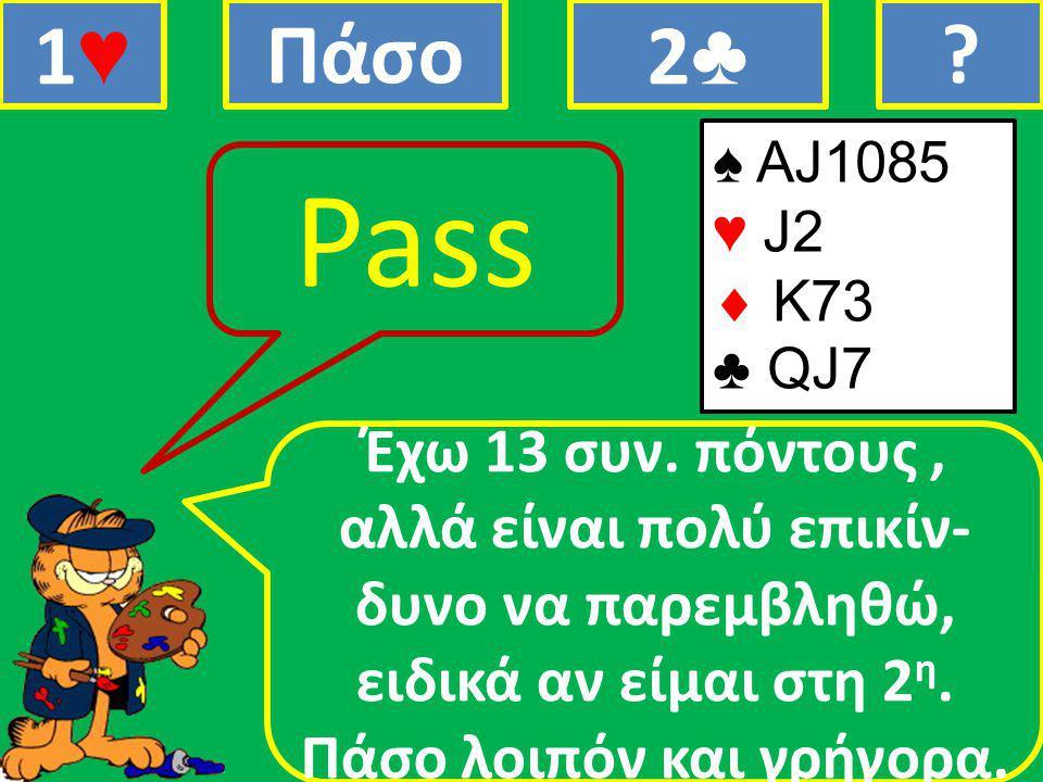 ♠ AJ1085 ♥ J2  K73 ♣ QJ7 Έχω 13 συν.