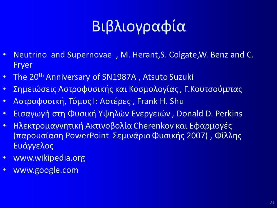 Βιβλιογραφία Neutrino and Supernovae, M.Herant,S.