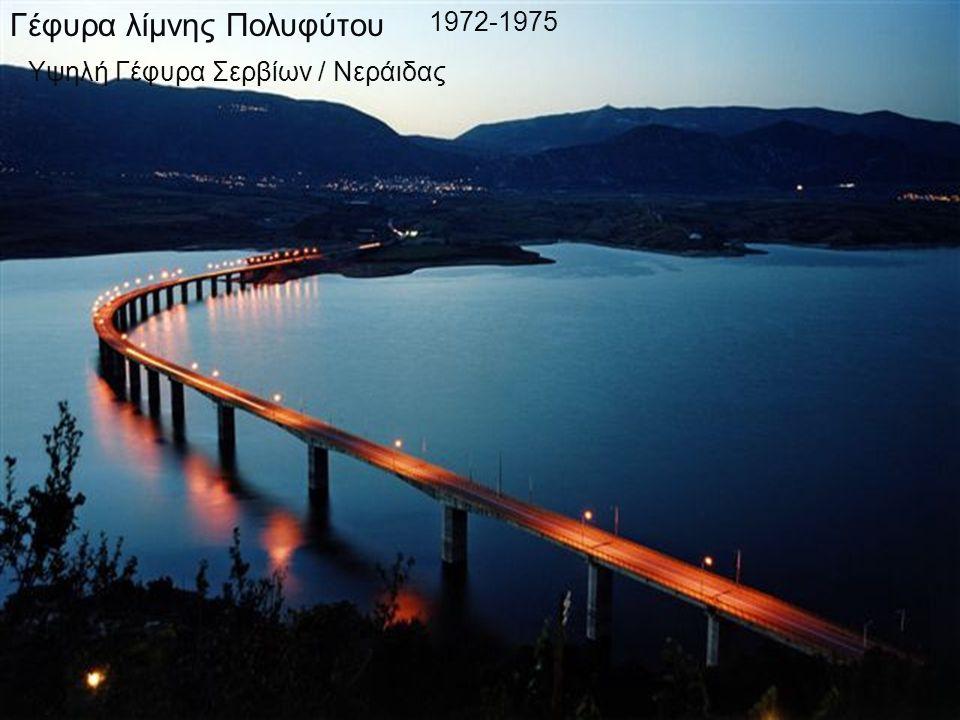 Γέφυρα λίμνης Πολυφύτου Υψηλή Γέφυρα Σερβίων / Νεράιδας 1972-1975