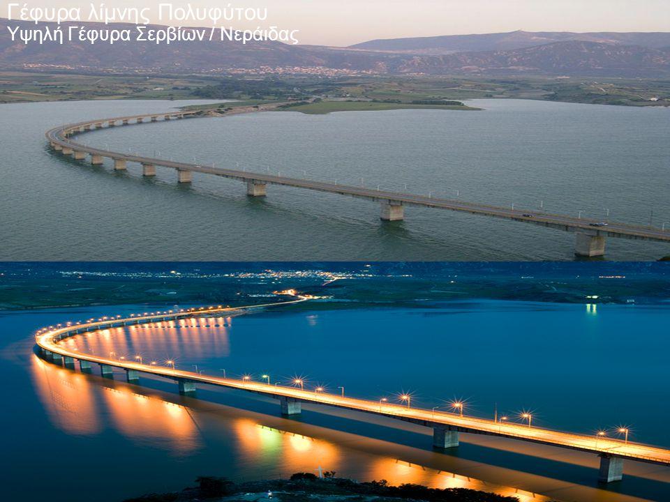 Γέφυρα λίμνης Πολυφύτου Υψηλή Γέφυρα Σερβίων / Νεράιδας