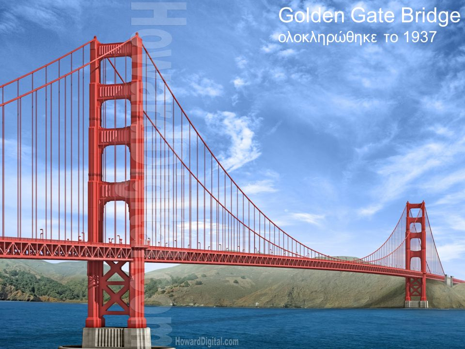 Golden Gate Bridge ολοκληρώθηκε το 1937