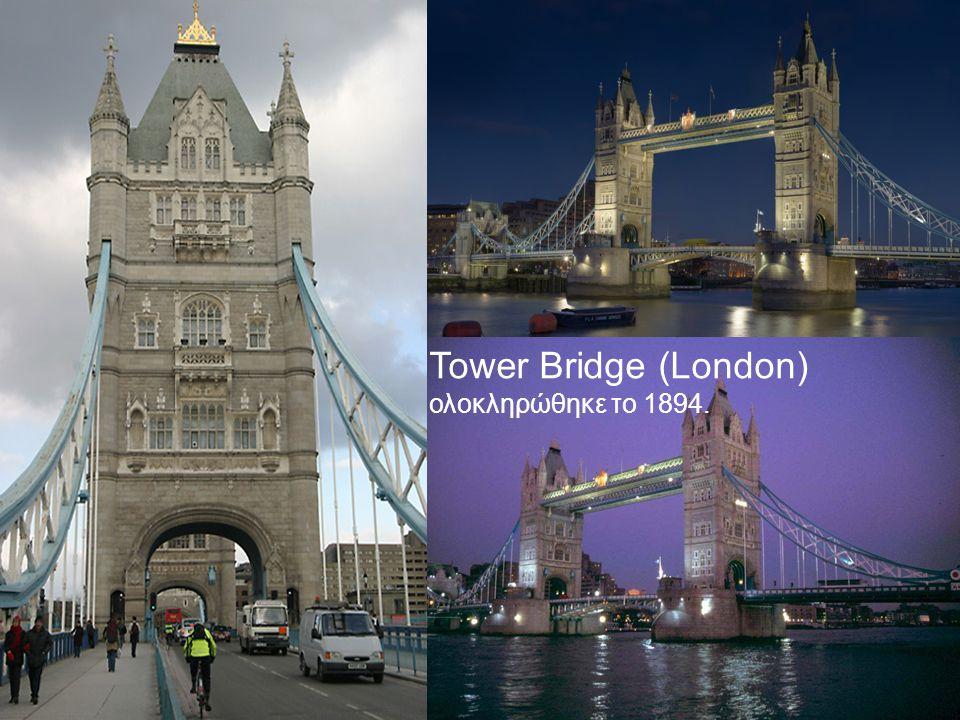 Tower Bridge (London) ολοκληρώθηκε το 1894.
