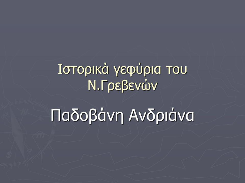 Ιστορικά γεφύρια του Ν.Γρεβενών Παδοβάνη Ανδριάνα