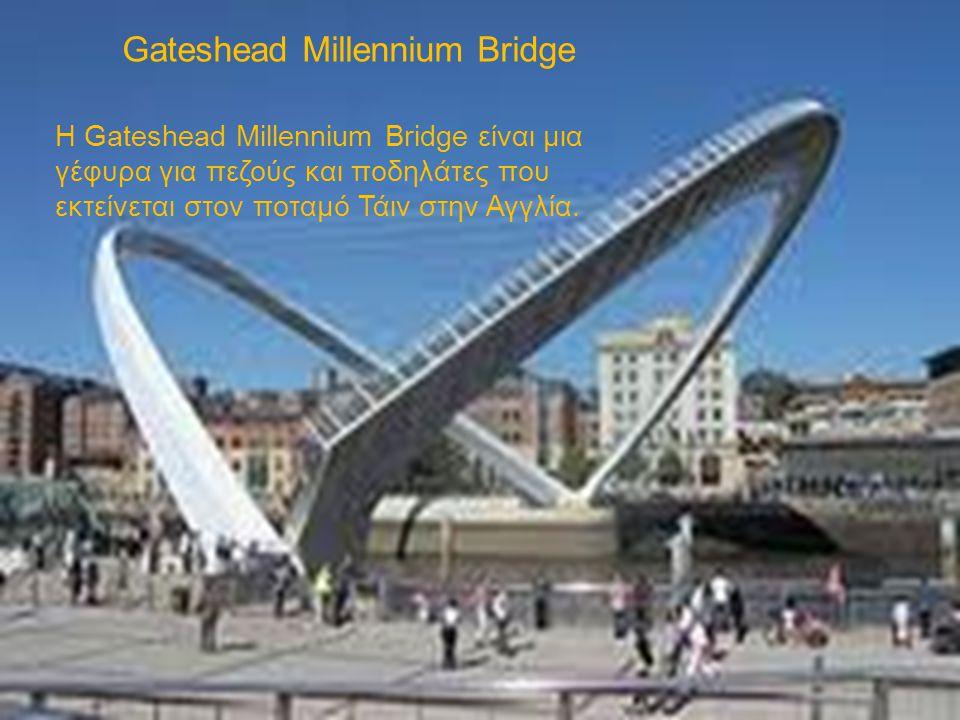 Η Gateshead Millennium Bridge είναι μια γέφυρα για πεζούς και ποδηλάτες που εκτείνεται στον ποταμό Τάιν στην Αγγλία. Gateshead Millennium Bridge
