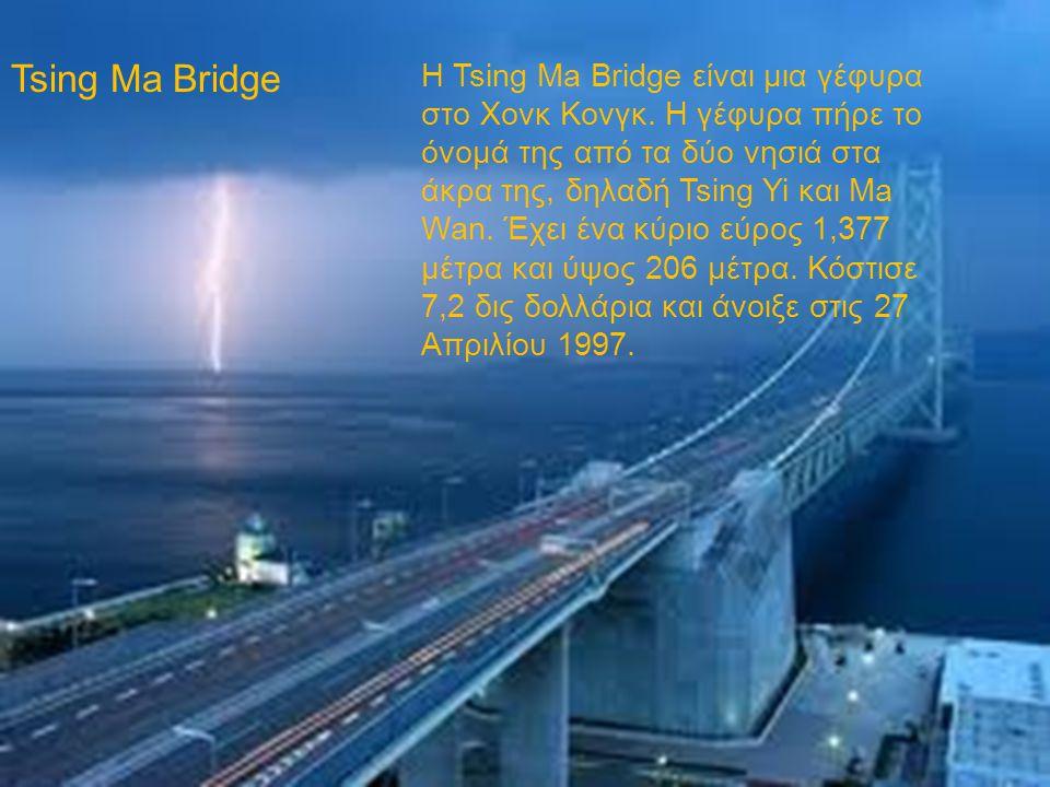 Η Tsing Ma Bridge είναι μια γέφυρα στο Χονκ Κονγκ. Η γέφυρα πήρε το όνομά της από τα δύο νησιά στα άκρα της, δηλαδή Tsing Yi και Ma Wan. Έχει ένα κύρι