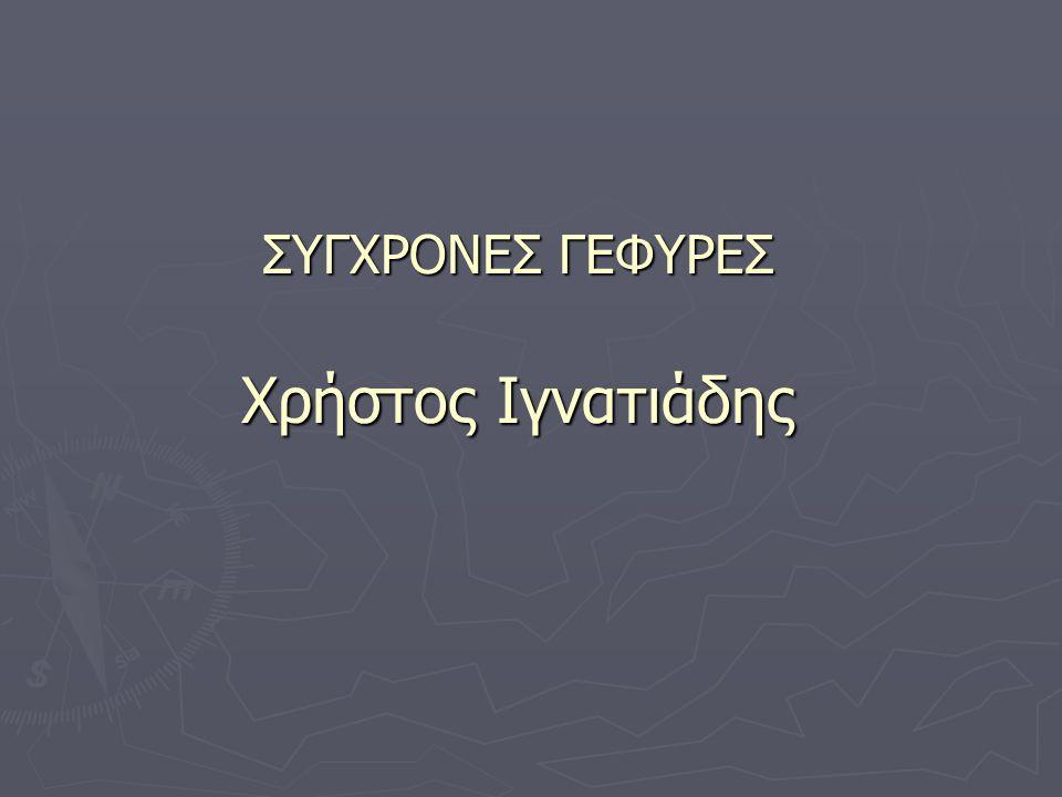 ΣΥΓΧΡΟΝΕΣ ΓΕΦΥΡΕΣ Χρήστος Ιγνατιάδης