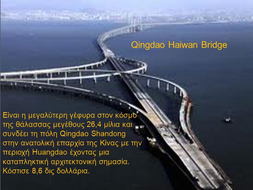 Είναι η μεγαλύτερη γέφυρα στον κόσμο της θάλασσας μεγέθους 26,4 μίλια και συνδέει τη πόλη Qingdao Shandong στην ανατολική επαρχία της Κίνας με την περ
