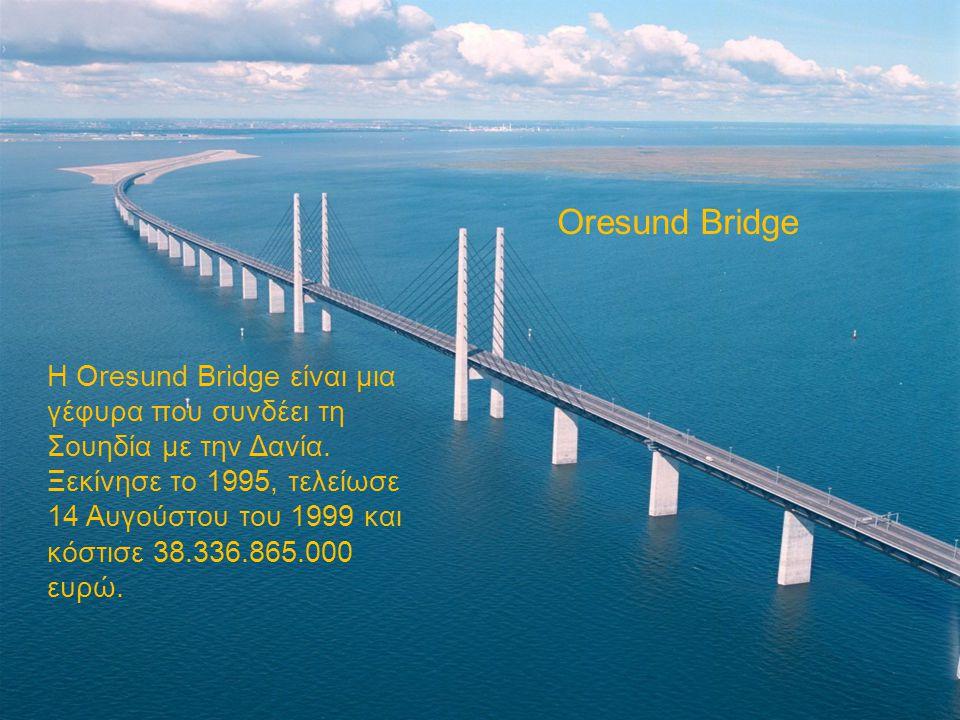 Η Oresund Bridge είναι μια γέφυρα που συνδέει τη Σουηδία με την Δανία. Ξεκίνησε το 1995, τελείωσε 14 Αυγούστου του 1999 και κόστισε 38.336.865.000 ευρ