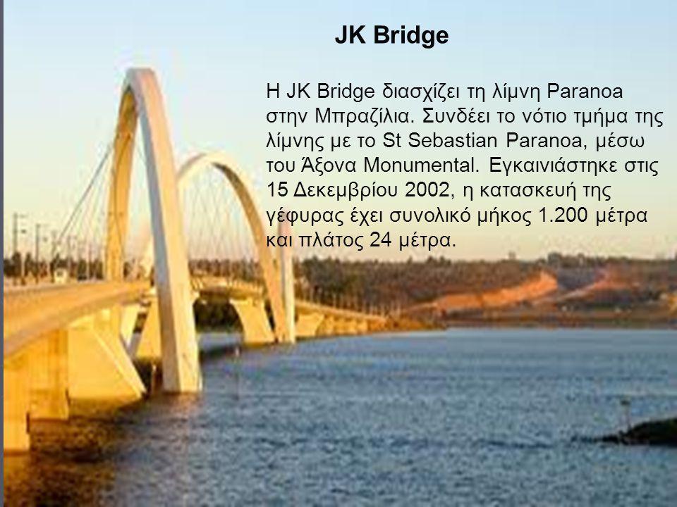 Η JK Bridge διασχίζει τη λίμνη Paranoa στην Μπραζίλια. Συνδέει το νότιο τμήμα της λίμνης με το St Sebastian Paranoa, μέσω του Άξονα Monumental. Εγκαιν