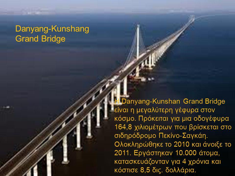 H Danyang-Kunshan Grand Bridge είναι η μεγαλύτερη γέφυρα στον κόσμο. Πρόκειται για μια οδογέφυρα 164,8 χιλιομέτρων που βρίσκεται στο σιδηρόδρομο Πεκίν