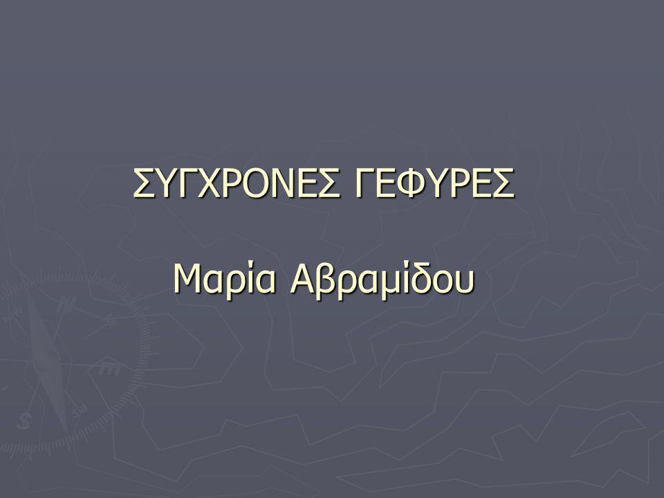 ΣΥΓΧΡΟΝΕΣ ΓΕΦΥΡΕΣ Μαρία Αβραμίδου