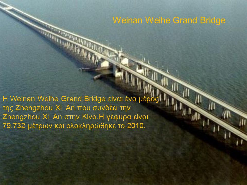 Η Weinan Weihe Grand Bridge είναι ένα μέρος της Zhengzhou Xi An που συνδέει την Zhengzhou Xi An στην Κίνα.Η γέφυρα είναι 79.732 μέτρων και ολοκληρώθηκ