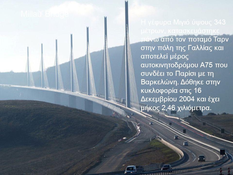 Η γέφυρα Μιγιό ύψους 343 μέτρων, κατασκευάστηκε πάνω από τον ποταμό Ταρν στην πόλη της Γαλλίας και αποτελεί μέρος αυτοκινητοδρόμου Α75 που συνδέει το